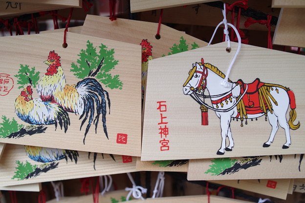 Photos: 石上神宮 絵馬