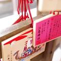 江島神社 絵馬 - 1