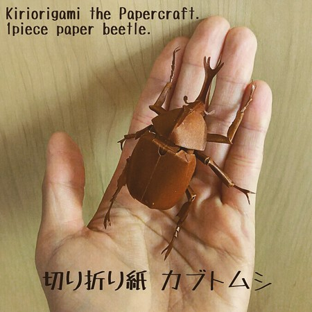 カブトムシ 切り折り紙