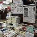 Photos: 【4階人文書売場日録】6月30日の朝日新聞論壇時評にとりあげられ、大反...