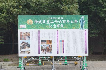 橿原神宮の写真0012