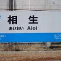 相生駅の写真0001