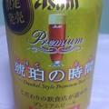 Photos: 【昨日からの一献】東京都墨田区吾妻橋の、アサヒビール アサヒ プレミアム 琥珀の時間 限定発売 こだわりの飲食店が認めたプレミアムビール 欧州伝統の琥珀ビール