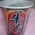 【今日の夜飯?】東京都港区西新橋の、永谷園 この味たまんねぇ 牛もつ煮込み汁 牛もつをじっくり煮込んだ濃厚スープ 牛もつ、にんじん、大根、こんにゃく、青ねぎ入り。
