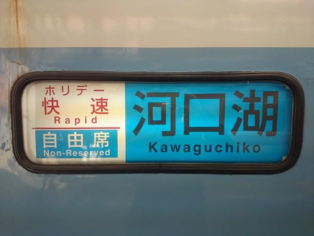 ホリデー快速富士山 河口湖行