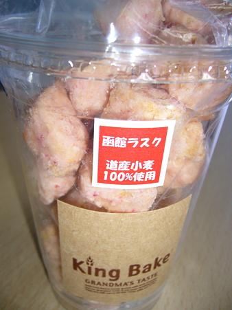 函館ラスク〜イチゴ