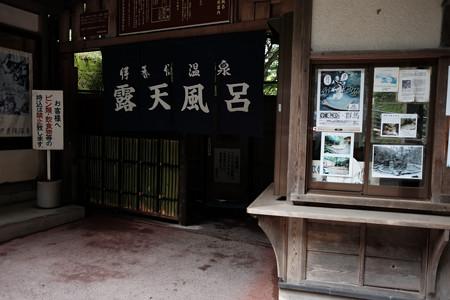 伊香保温泉_のれん-1588