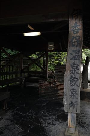 伊香保温泉_飲泉所-1578