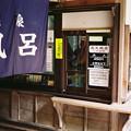 Photos: M6_伊香保温泉-000006