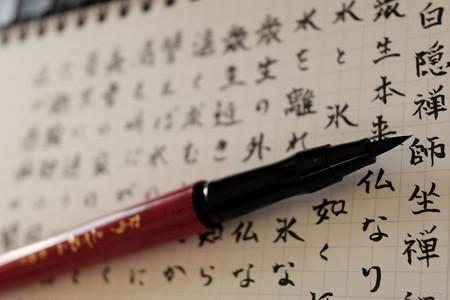 筆ペン-2630