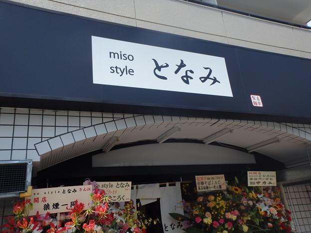 miso style となみ