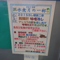 Photos: 道有楽