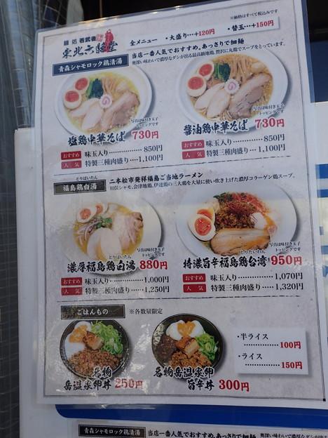 麺処 若武者 草加分店 東北六縣堂