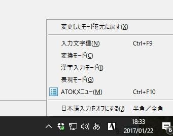 ATOK設定1