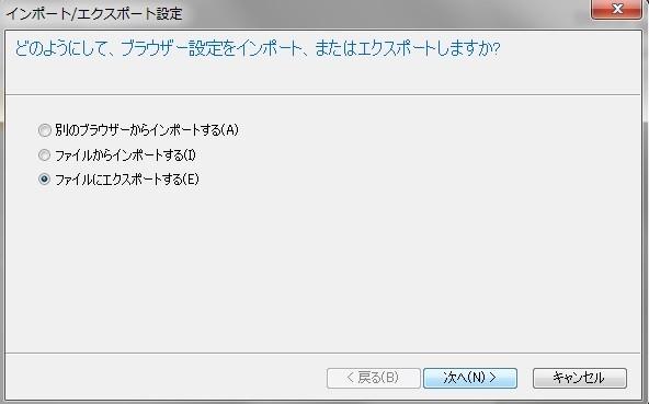 Photos: IEお気に入り移動2