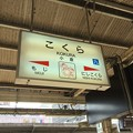 Photos: 撮って出し。。北九州小倉へ。。10月7日