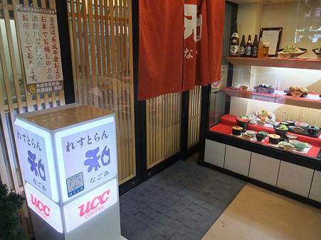 京都04・和_E