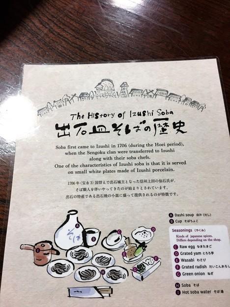 出石蕎麦 By出石 (3)
