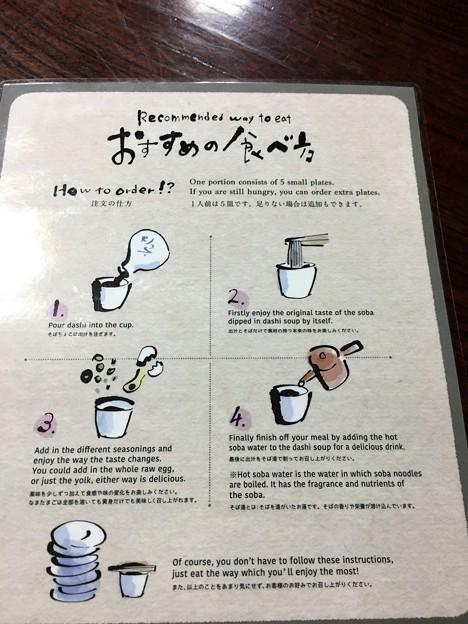 出石蕎麦 By出石 (4)