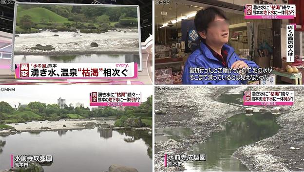 TV報道1 2016-04-26
