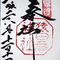 Photos: 猿田彦神社御朱印 三重県伊勢市