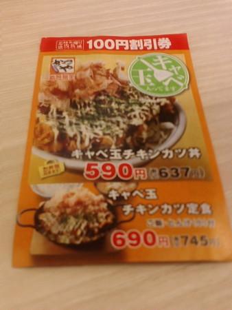 KatsuyaNagoyaYatomi07