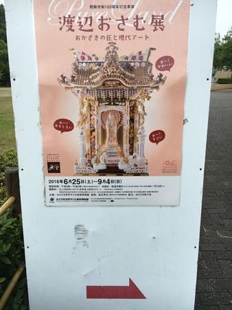 WatanabeOsamu01