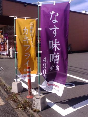 HotMotMinamiNakawari01
