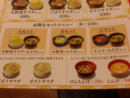 Yoshinoya248OkaKita02