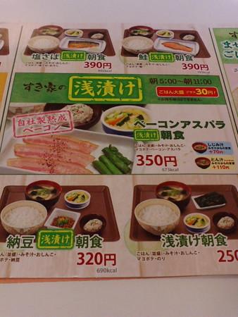 すき家 鶴里駅南店
