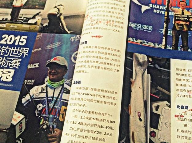 2015年中国カヤック大会