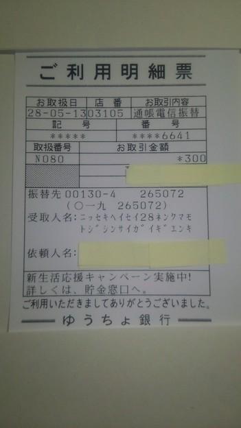 日本赤十字社「平成28年熊本地震災害義援金」に寄付した明細書(2016/05/13)