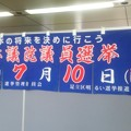 Photos: 【7月8日の画像いろいろ7】旗?