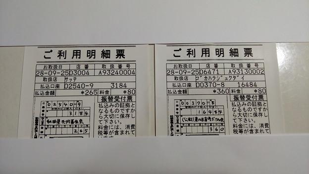 9月25日に小銭を寄付した明細書2枚