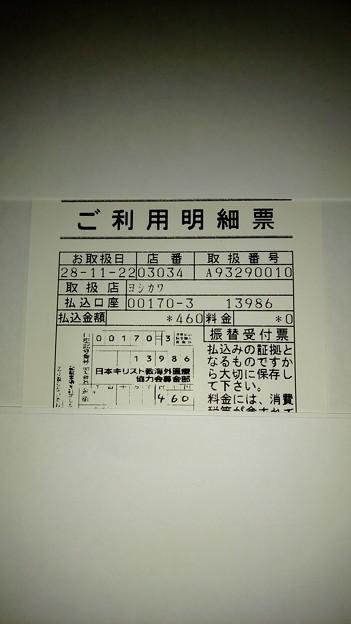 Photos: 日本キリスト教海外医療協力会の保健医療協力募金に寄付した明細書