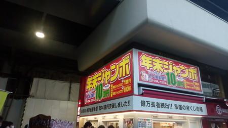 有楽町大黒天宝くじその1(2016/12/15)