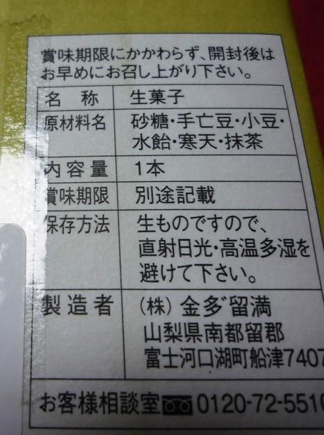 富士山羊羹3