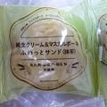 Photos: ふわっとサンド(抹茶)2