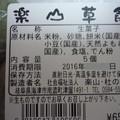 写真: 楽山草餅2