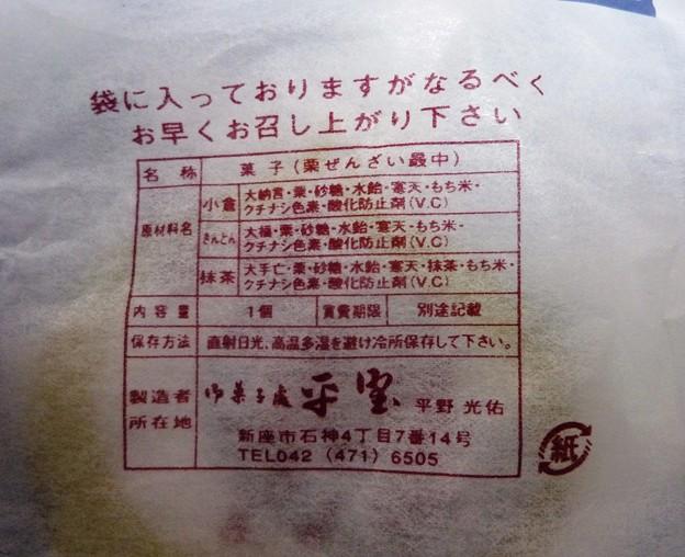 栗ぜんざい最中7