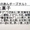Photos: 匠のあんチーズタルト1