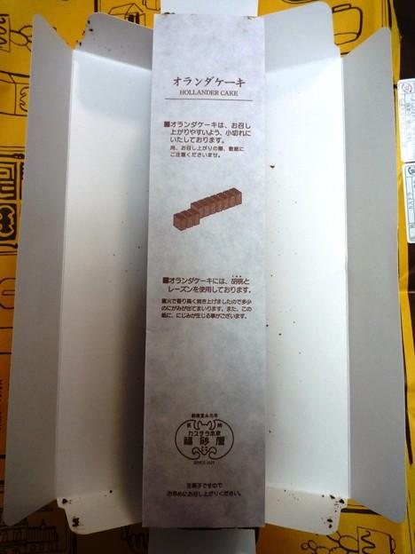 福砂屋 オランダケーキ5