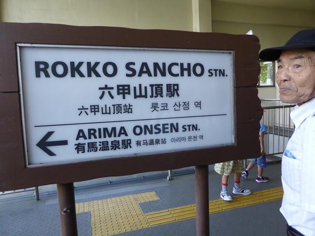 六甲山頂駅に戻ってきた