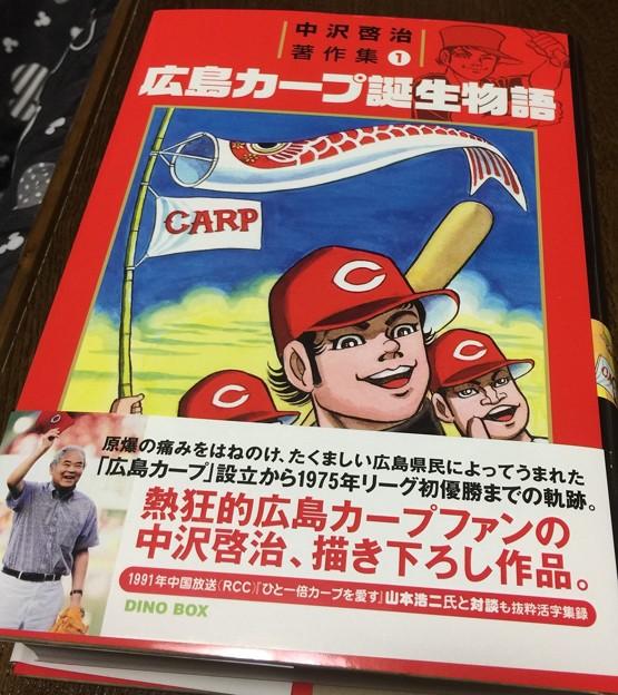 Photos: 広島カープ誕生物語