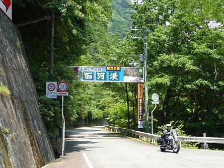 面河渓谷入口