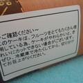 足立音衛門*王様のフルーツケーキ3