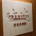 Photos: 出光美術館
