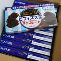 Photos: 森永製菓*ビフィズス菌チョコレート1