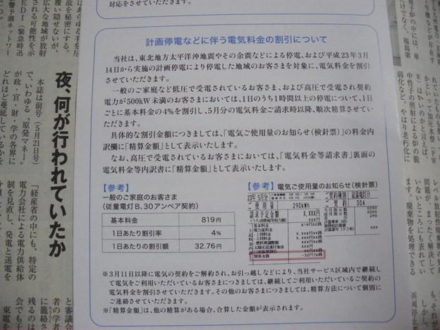 東電のお知らせ4