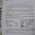Photos: 東電のお知らせ4